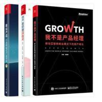 正版 3册 我不是产品经理 移动互联网商业模式下的用户增长+给产品经理讲技术+幕后产品书籍