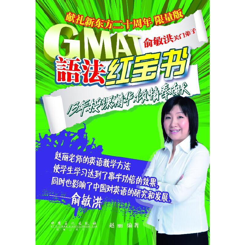 GMAT语法红宝书(限量版)