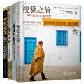 视觉之旅(完整版):摄影的视角+摄影的思想+摄影的视觉语言+摄影的表达(套装共3册,超值赠送价值69元的摄影畅销书一本)