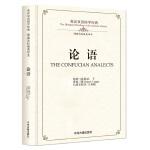 论语:英汉双语国学经典(理雅各权威英译本)