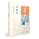 国韵故事汇:过昭关