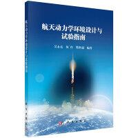 航天动力学环境设计与试验指南