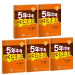 53中考广东专用 全套5册 语文+数学+英语+物理+化学 5年中考3年模拟 2018版 曲一线科学备考
