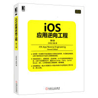 �I iOS应用逆向工程 第2版 计算机电脑移动端苹果软件工程程序设计编程开发零基础入门指南 机械工业