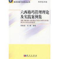 六西格玛管理理论及实践案例集 9787030243911 荣毅超,张璐著 科学出版社