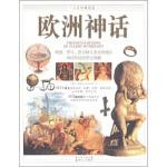 【二手旧书9成新】人文珍藏图鉴:欧洲神话 [英国] 考特瑞尔(Arthur Cotterell),俞蘅 9787540