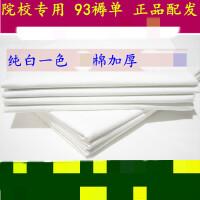 93褥单07专用纯白色床单学生军训院校白床 单纯色白被罩 其他