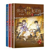 张小飞诗词大冒险 礼享版(套装共三册+诗词创意练习手册) 夏昆