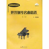 世界钢琴名曲精选(三)(附光盘)