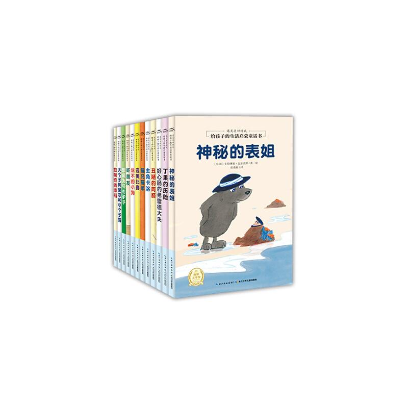 遇见美好的我-给孩子的生活启蒙童话书(全12册) 每一个童话里,都跳动着一段快乐的旋律;每一个故事后,都珍藏着一段智慧的箴言。叩开童心,生活给孩子一份简单快乐,启迪智慧,孩子给生活一个大大拥抱。(海豚传媒出品)