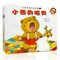 小熊宝宝小熊宝宝EQ绘本(1-12册)