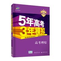 曲一线2020B版 高考理综 五年高考三年模拟(全国适用)5年高考3年模拟 五三B版专项测试