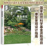 康复景观 疗愈花园设计 疗愈型花园设计 治愈系花园设计书籍 私家花园庭院花园林装修设计效果图案例图园艺知识工具畅销书