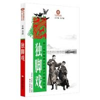 浙江省非物质文化遗产代表作丛书:独脚戏 马来法,刘笑声,王颖燕 9787551407496