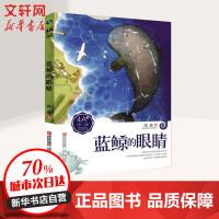 冰波经典美文分级悦读 4A 蓝鲸的眼睛 青岛出版社