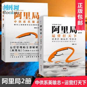 阿里局书籍套装共2册 系英雄志+运营打天下 和阳著 运营管理的秘密全在阿里局 企业管理书籍 畅销书