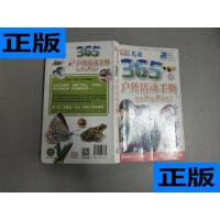 【二手旧书9成新】DK儿童365户外活动手册・每天玩出新花样! /[英
