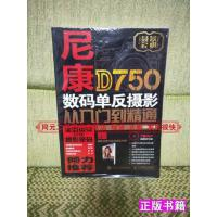 【二手9成新】尼康D750数码单反摄影从入门到精通神龙摄影【正版现货】尼康D7