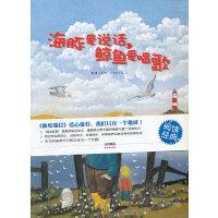 小萌童书:海豚爱说话,鲸鱼爱唱歌