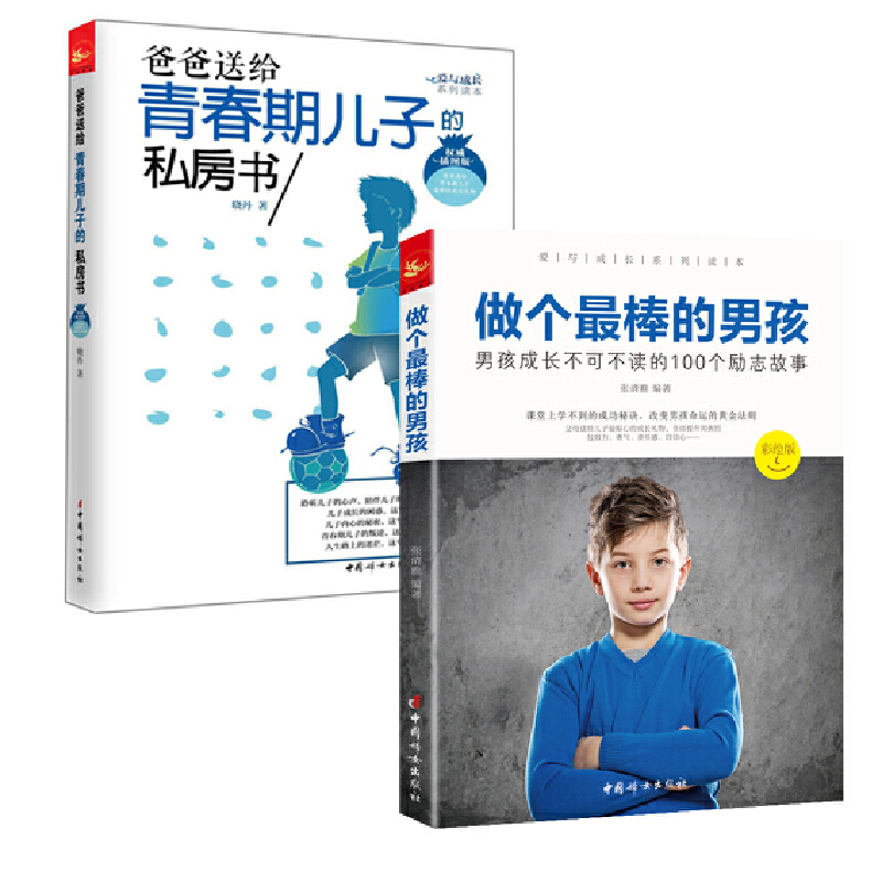 男孩成长必读 ——爱与成长系列丛书-2册《做个最棒的男孩》 《爸爸送给青春期儿子的私房书》 一本为男孩量身定制的读物、一本爸爸送给青春期儿子的成长礼物