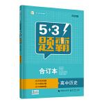 曲一线 合订本 高中历史 五三题霸 五三(2020)