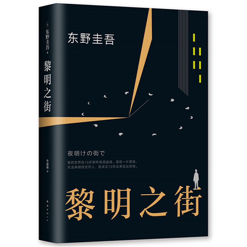 黎明之街(东野圭吾极具突破性的经典长篇小说)东野圭吾突破之作,一部比肩《白夜行》《秘密》的经典长篇小说,日本销量超200万册。我的世界在16岁时崩塌了,我无法再相信任何人,决定15年后再说出真相。