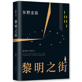 黎明之街(pdf+txt+epub+azw3+mobi电子书在线阅读下载)