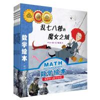 数学绘本・规律性与数学应用(5册)