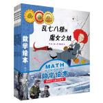 数学绘本·规律性与数学应用(5册)