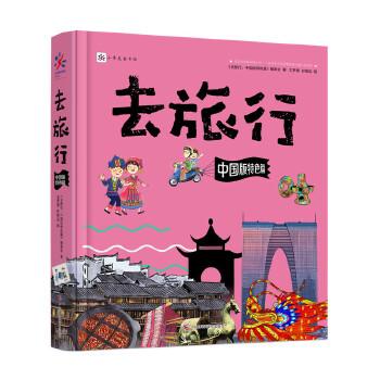 去旅行:中国版特色篇 深度知识体系的中国人文地理百科书!《博物》总监带队倾力打造!浓缩语文、历史、地理,新增大百科对页,让孩子知识体系从点到面!上知五千年历史,下明中国地理百科!赠旅行手账,培养文学素养、艺术功底和逻辑思维