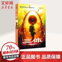 三体 刘慈欣作品 重庆出版集团图书发行有限公司