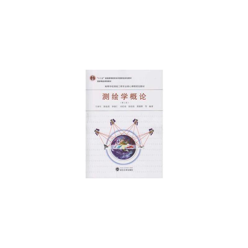 【旧书正版8成新】测绘学概论 宁津生 ,,,,龚健雅 等 9787307186101 武汉大学出版社 2016年版