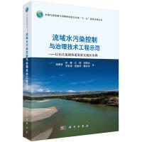 流域水污染控制与治理技术工程示范――以东江流域快速发展支流区为例