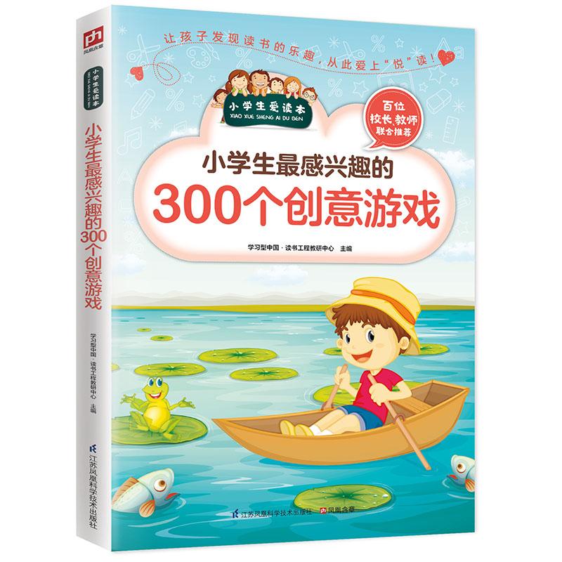"""小学生最感兴趣的300个创意游戏让孩子发现读书的乐趣,从此爱上""""悦""""读!"""