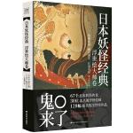 日本妖怪经典:浮世绘大师卷