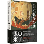 日本妖怪�典:浮世�L大��卷