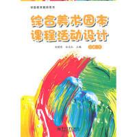 综合美术园本课程活动设计(小班・下) 刘晓琴,白文红 9787121244650