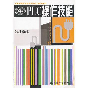 PLC操作技能(松下系列全国中等职业技术学校电工模块教材)
