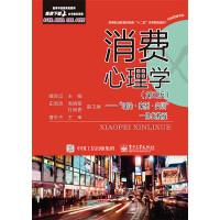 """消费心理学(第2版)――""""理论.案例.实训""""一体化教程"""