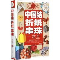 中国结・折纸・串珠一本全
