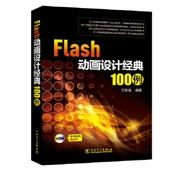 Flash动画设计经典100例