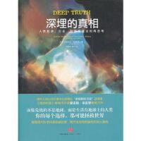 深埋的真相:人类起源、历史、前途及命运的再思考 格雷格・布雷登 9787508632117