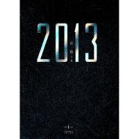 【旧书二手九成新】2013(I)(玄色著) 玄色 著 9787549206506 长江出版社
