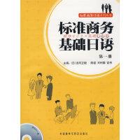 标准商务基础日语(1)(配MP3光盘)