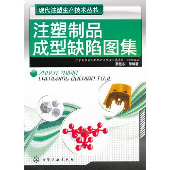 现代注塑生产技术丛书--注塑制品成型缺陷图集