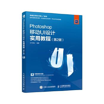 Photoshop移动UI设计实用教程(第2版)(pdf+txt+epub+azw3+mobi电子书在线阅读下载)