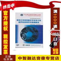 正版包票 医学影像学超声诊断全集 婴幼儿发育性髋关节发育不良超声检查规范及指南解读(1DVD-ROM)视频讲座光盘碟片