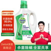 Dettol滴露 多效衣物除菌液�典松木2.5L 非消毒液