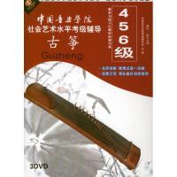 (3DVD)古筝4.5.6级.中国音乐学院社会艺术水平考级辅导 林玲