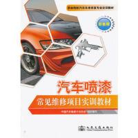 汽车喷漆常见维修项目实训教材(彩色版)